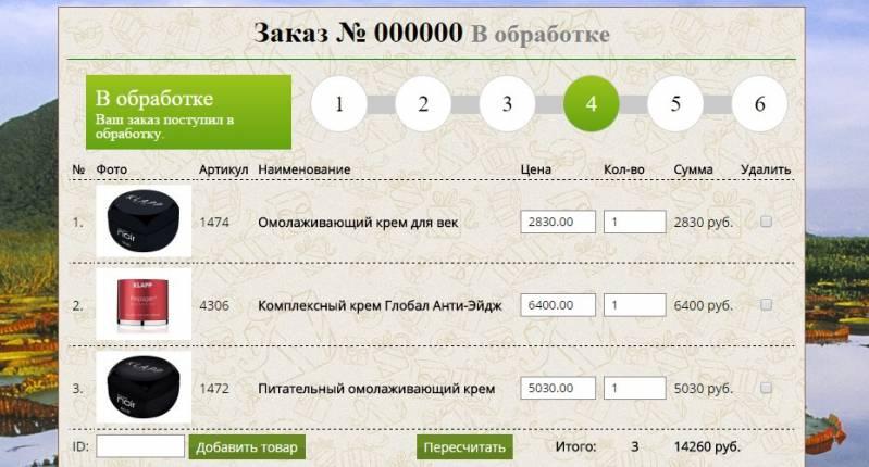 Визуализация статусов заказов uCoz