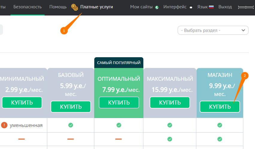 Подключение и оплата модуля интернет магазин
