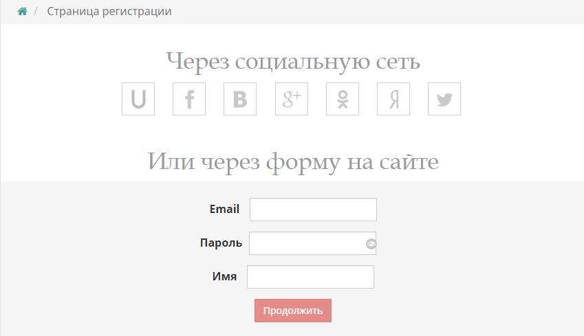uID-авторизация в интернет магазине