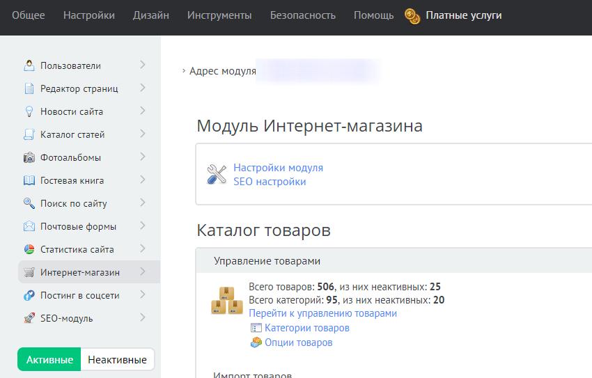 Панель управления сайтом uCoz
