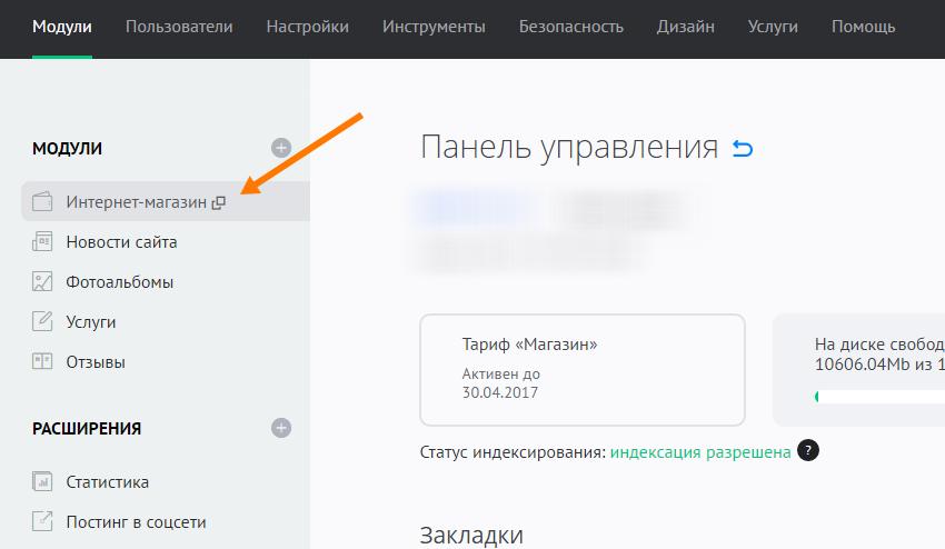 панель управления интернет магазином ucoz