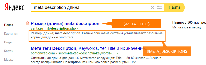 META description и TITLE категорий в интернет магазине