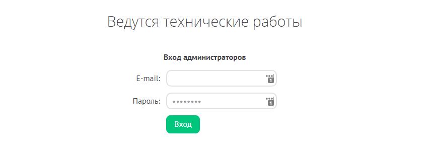 Общие настройки сайта Сайт временно отключен