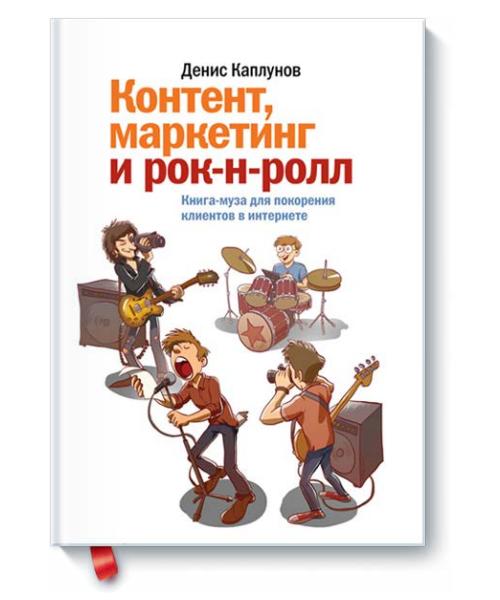 Денис Каплунов «Контент, маркетинг и рок-н-ролл»
