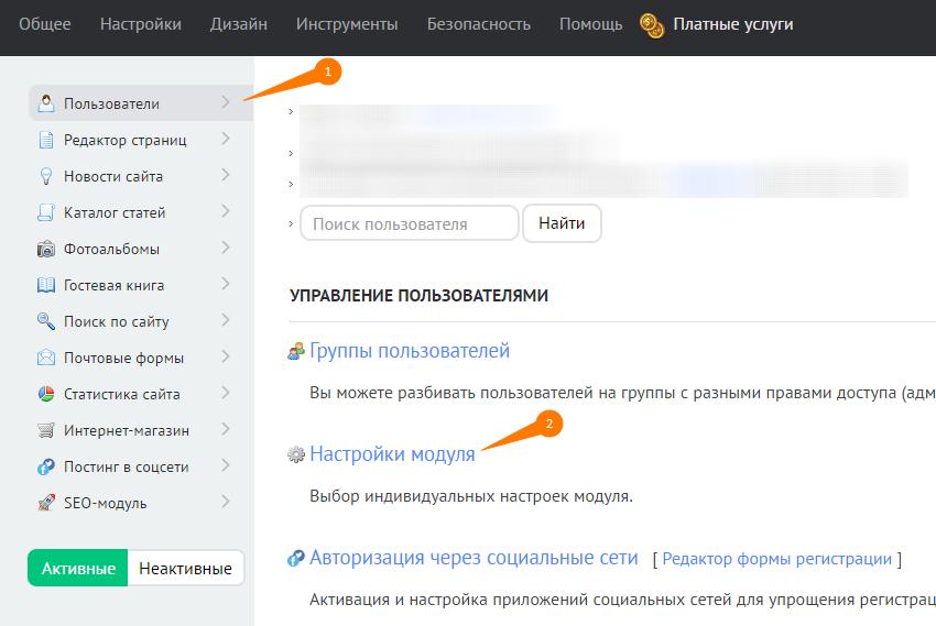 Настройка модуля Пользователи в интернет магазине