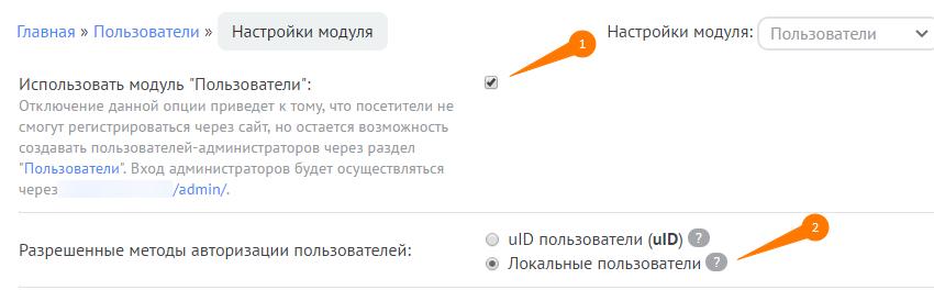 Подключение модуля Пользователи в интернет магазине