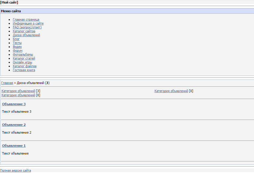 Общие настройки сайта Активизировать шаблоны для PDA версии сайта