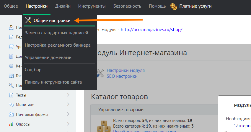 Общие настройки сайта