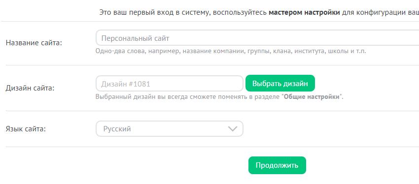 Создание интернет магазина uCoz
