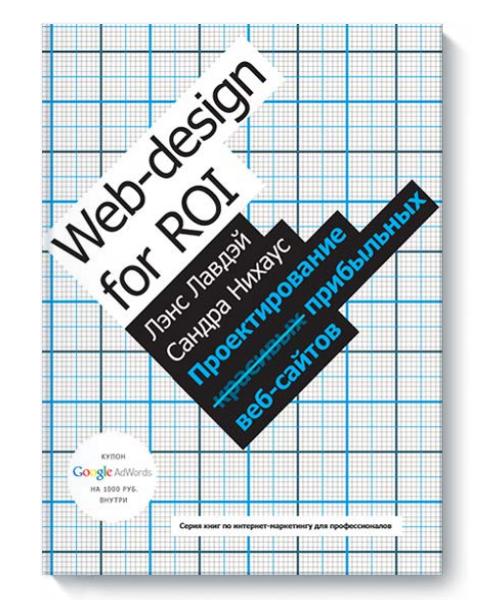 Лэнс Лавдэй, Сандра Нихаус «Проектирование прибыльных web-сайтов»