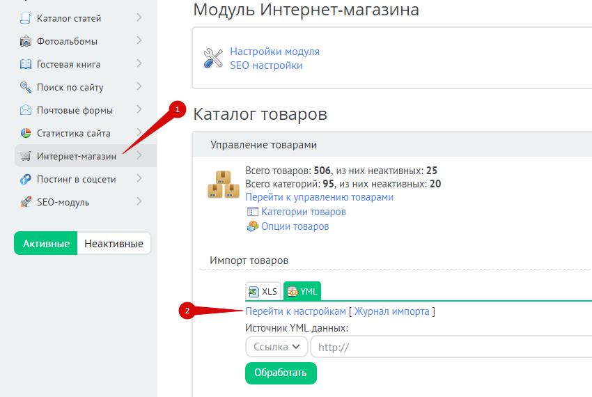 Настройки YML в интернет магазине uCoz