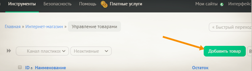 Настройка загрузчика изображений в интернет магазине ucoz