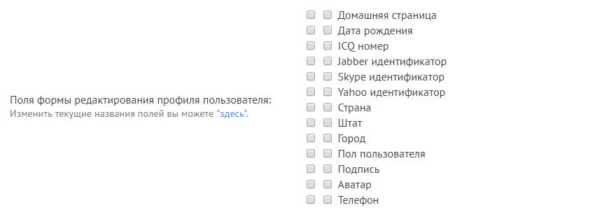 поля, обязательные для заполнения при регистрации